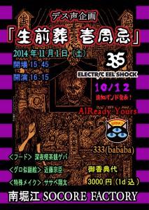 Flyer20141101-1
