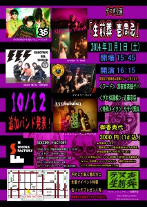 Flyer20141101-2